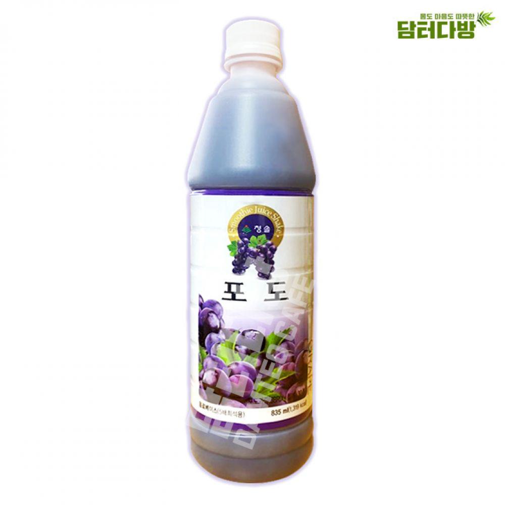 청솔 포도원액 835ml / 음료베이스 청솔 포도 원액 쥬스원액 맛있는 누구나좋아하는 집에서즐기는 아이들이좋아하는 아이들간식용 과일쥬스