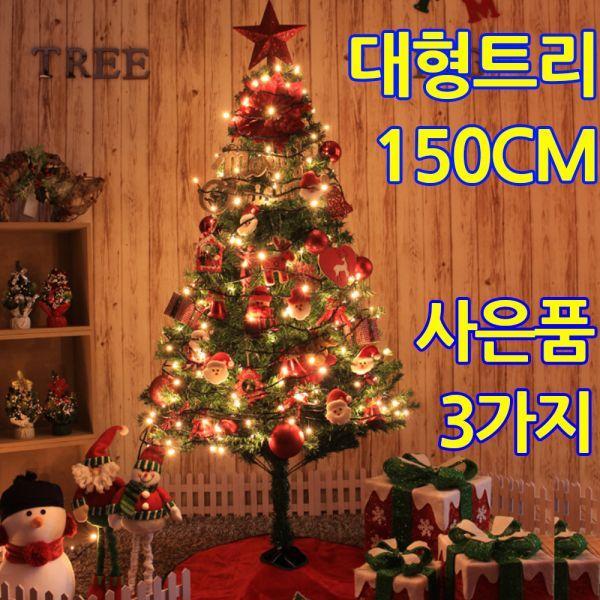 크리스마스트리풀세트 150cm 고급 대형트리 교회트리 크리스마스전구트리 북유럽크리스마스트리 대형크리스마스트리 크리스마스추리 LED크리스마스트리