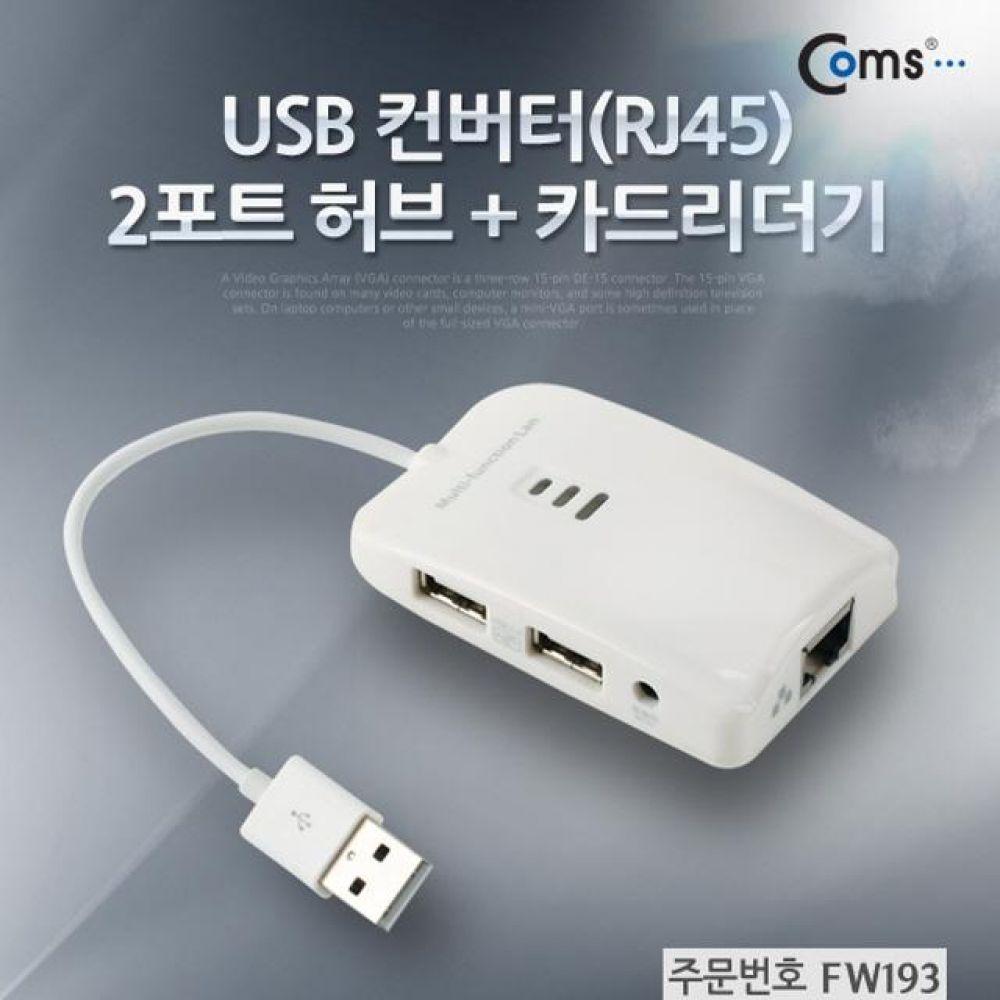 USB 컨버터 RJ45 2포트 허브 카드리더기 10 100Mbps 컴퓨터용품 PC용품 컴퓨터악세사리 컴퓨터주변용품 네트워크용품 인버터 시리얼케이블 정류기 광커넥터 아답터 rgb컨트롤러 아두이노 1394케이블 랜선 파워써플라이