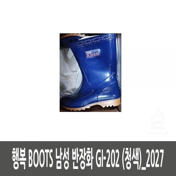 몽동닷컴 행복 BOOTS 남성 반장화 GI 202 (청색)_2027 생활용품 잡화 주방용품 생필품 주방잡화