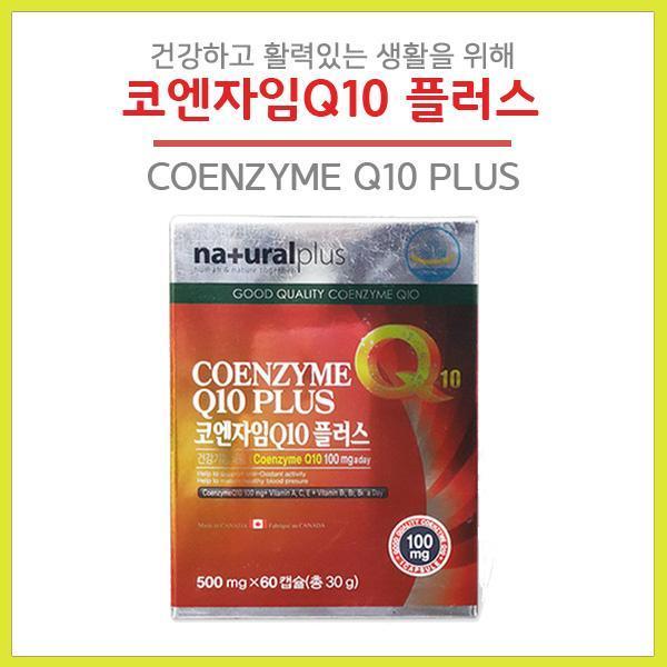 몽동닷컴 내츄럴플러스 코엔자임Q10 플러스 500mgⅹ60캡슐 비타민 영양제 건강식품 기능식품 코엔자임