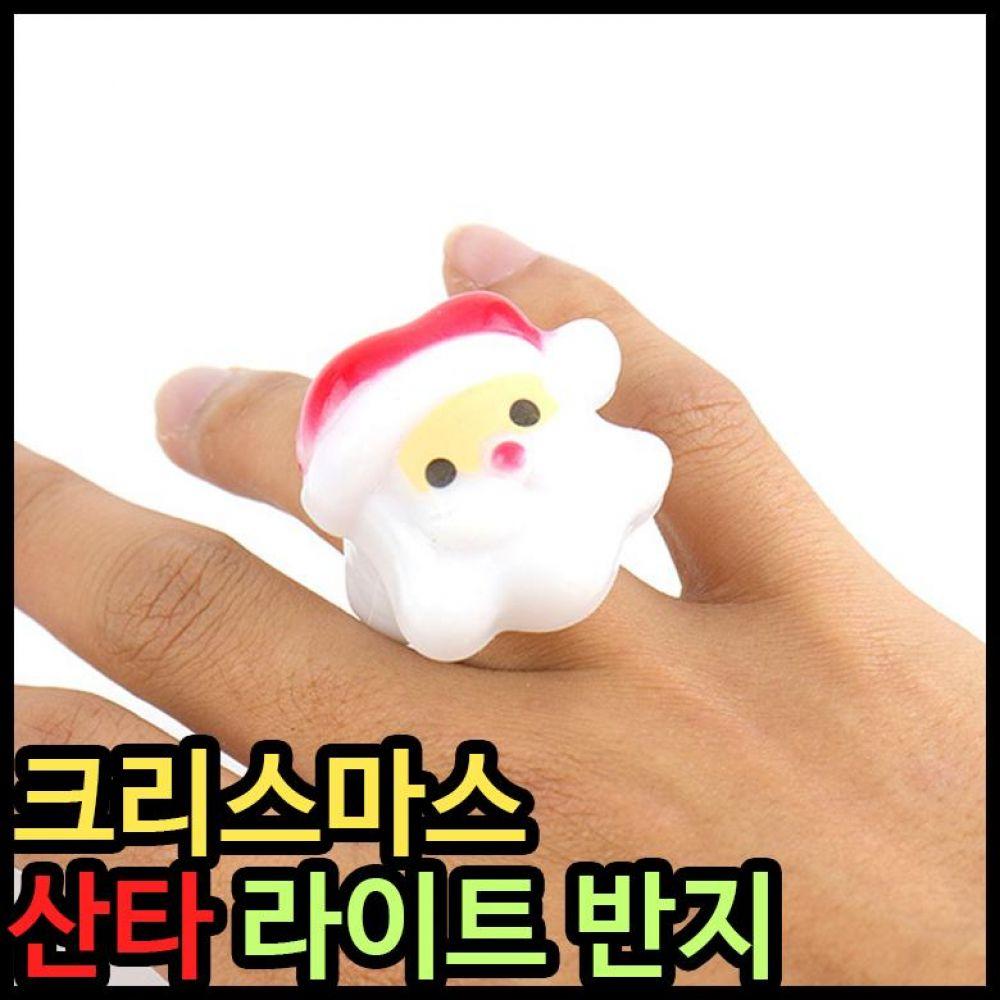 1000 크리스마스 산타 라이트 반지 어린이 단체선물