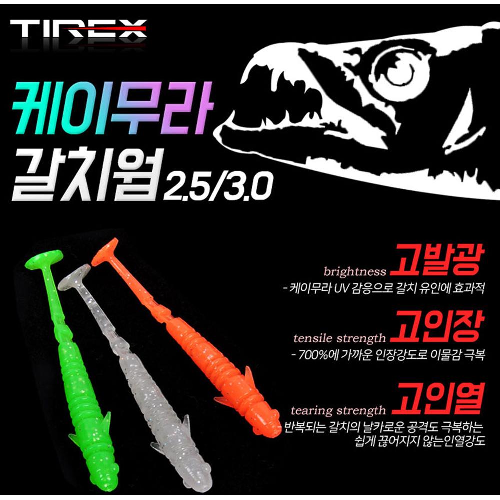 국산 TIREX  낚시미끼  케이무라 갈치윔 10개세트 낚시미끼 갈치미끼 낚시용품 미끼 바다낚시미끼