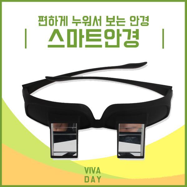 몽동닷컴 편하게 누워서보는 안경 스마트안경 안경 전현무안경 생활용품 스마트안경 소품
