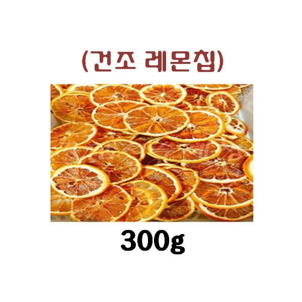(수제 건조칩) 레몬칩 300g 스낵으로도 OK 차로도 OK 레몬 칩 스낵 과자 전통