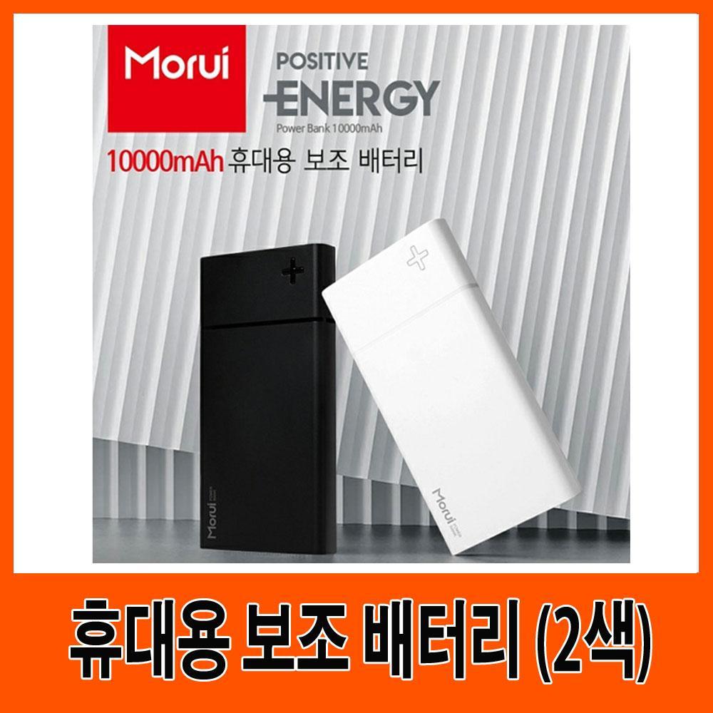 휴대용 보조 배터리 10000mAh (2색) 보조배터리 morui보조배터리 핸드폰배터리 휴대용배터리 보조밧데리 S1배터리 퀵보조배터리 고속충전배터리 10000배터리 고속충전