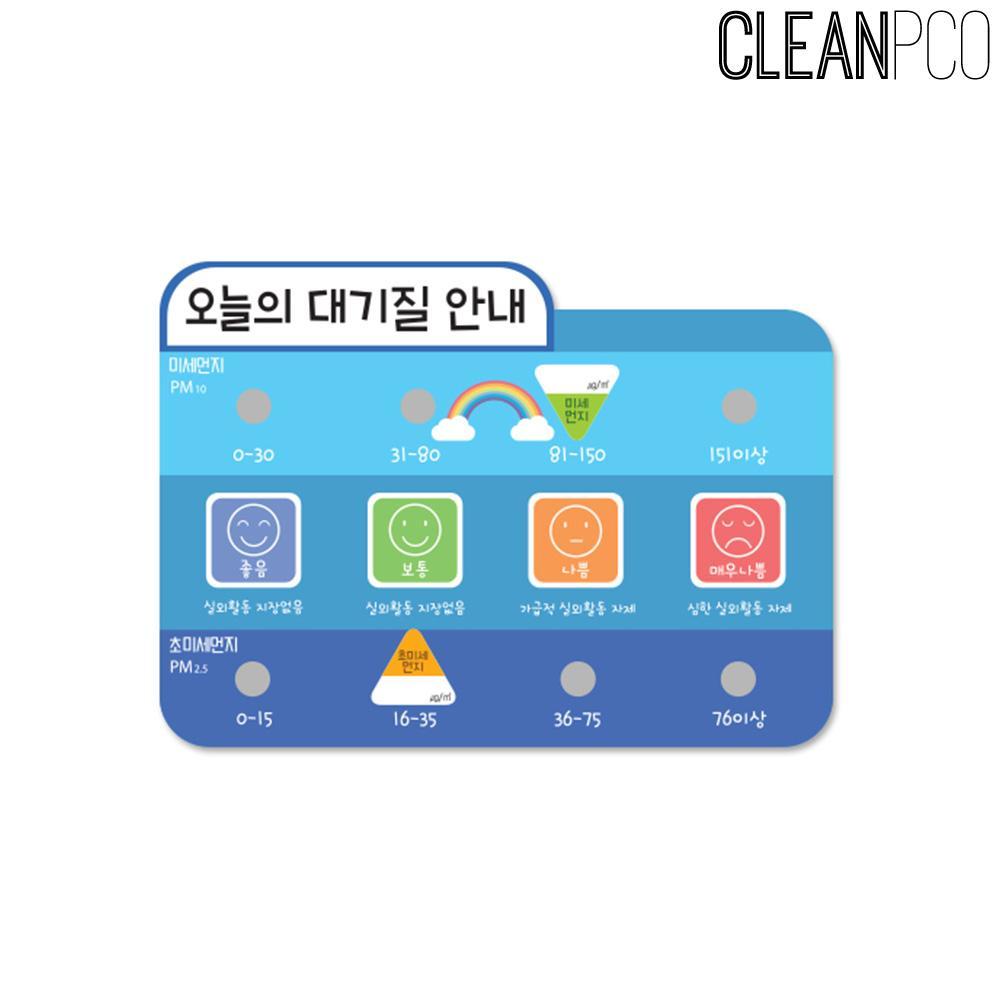 e03 루미루미 대기질안내 표지판 무지개(40x30cm) 학교게시판꾸미기 게시판꾸미기 학교환경물 어린이집환경구성 유치원환경구성