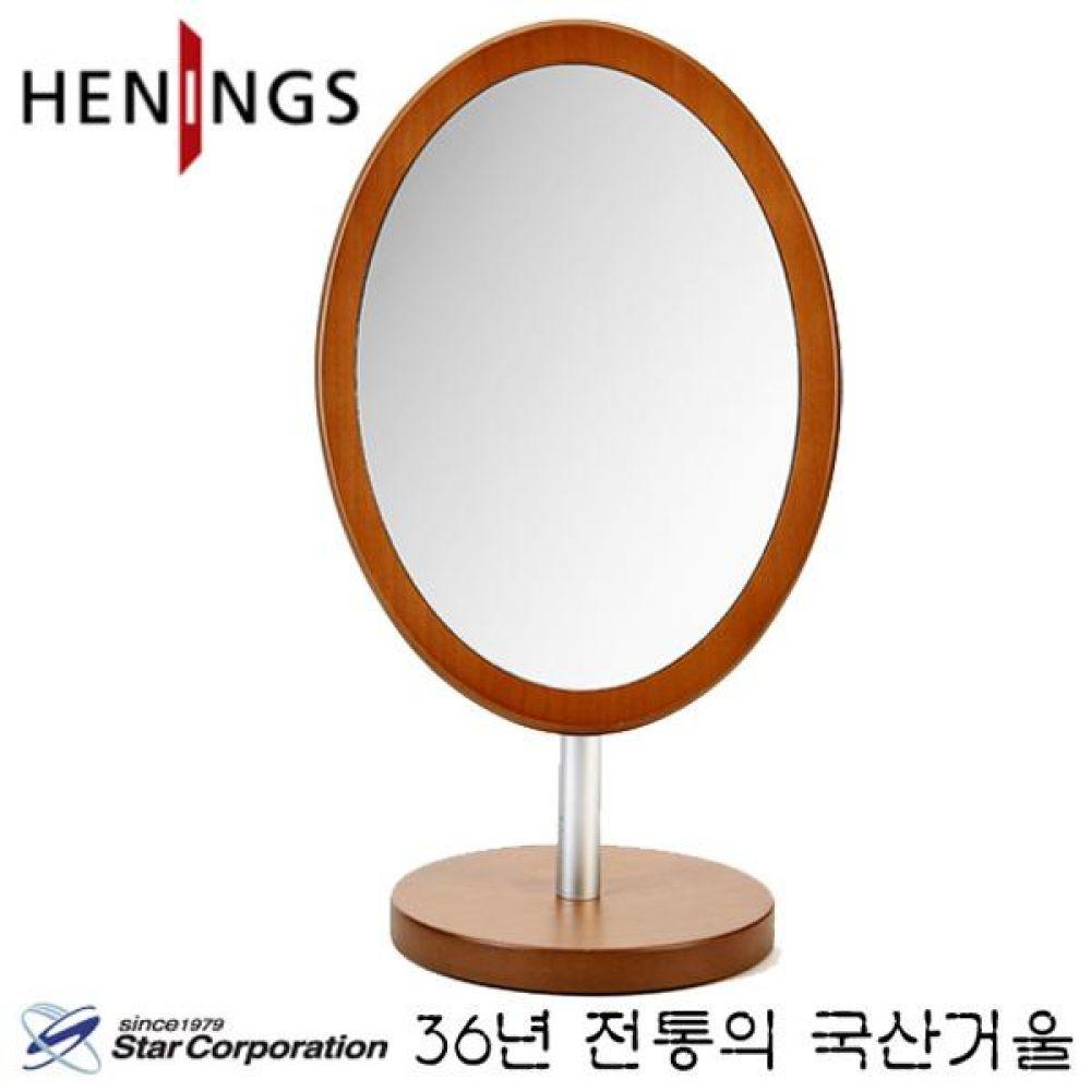 국산 스타 헤닝스 우드 타원형 탁상거울 174x98x310mm 브라운 상하 좌우 회전 거울 미러 화장 꾸밈 여자