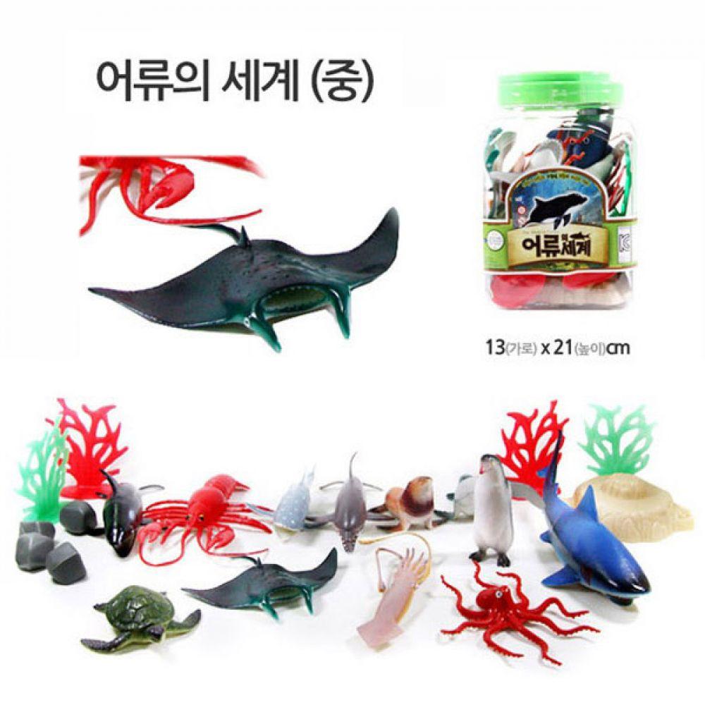 키즈인 어류의세계 중 학습완구 해양동물 동물학습 동물완구 해양동물 학습완구 동물모형 동물학습