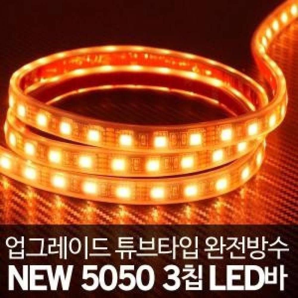(튜브타입)12V NEW 5050 3칩 LED바 옐로우LED - (10cm단위) 5050LED칩램프바 LED바 3528 칩램프 에폭시 12v 24v 실내등 풋등 미등 도어등 번호판등 전구 라이트전구 라이트 무드등 자동차용품