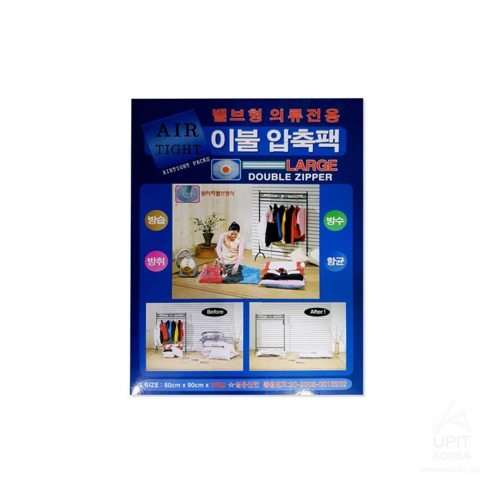 모던 벨브 의류 압축팩_0214 생활용품 가정잡화 집안용품 생활잡화 잡화