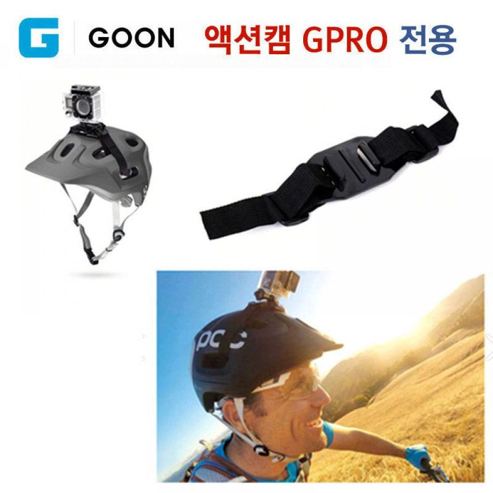 G-GOON 액션캠 GPRO 전용 자전거 헬맷 스트랩 (액션캠 별매) 액션캠 액션카메라 스포츠카메라 카메라 엑션캠