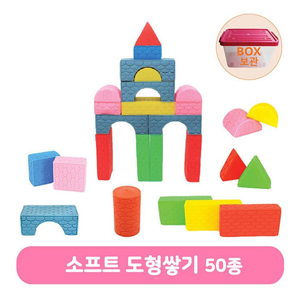 선물 소프트 장난감 도형 쌓기 세트 50pcs 어린이날 완구 어린이집 유아원 초등학교 장난감