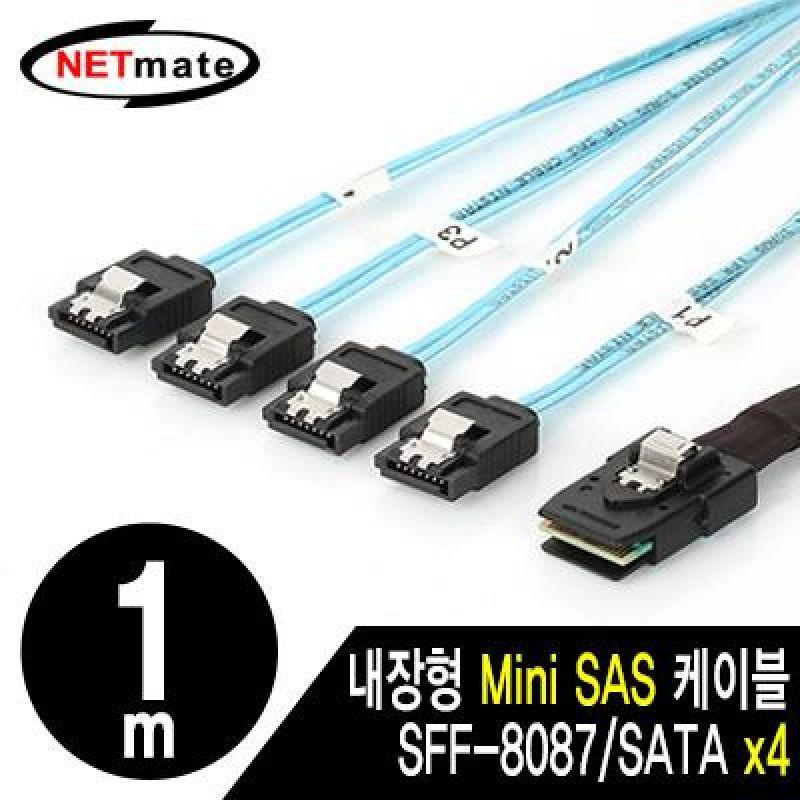 NMC_GC974내장형Mini SAS케이블1m 오큐링크컨트롤러 메인보드케이블 SSD케이블 pc용품 컴퓨터용품