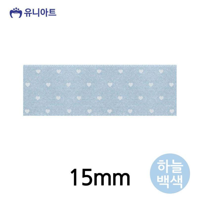 유니아트(리본) 6000 공단하트A 리본 15mm (하늘백색) (롤) 공작 만들기 공예 미술놀이 유아미술