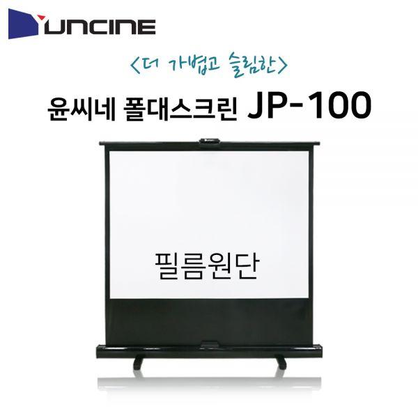 윤씨네.고급형 폴대포터블 스크린 JP-100 스크린 빔스크린 휴대용스크린 캠핑용스크린 윤씨네스크린 이동형스크린