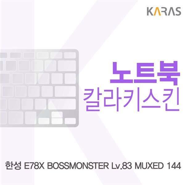 한성 E78X BossMonster Lv.83 MUXED 144용 칼라키스킨 키스킨 노트북키스킨 코팅키스킨 컬러키스킨 이물질방지 키덮개 자판덮개