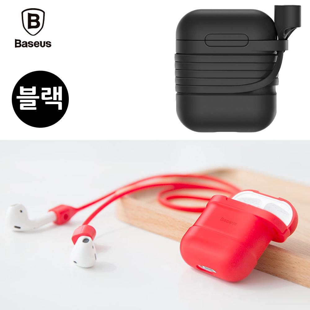 에어팟용 스트랩 실리콘 케이스 블랙 TZARGS-01 보관 실리콘케이스 에어팟 케이스 보관 이어폰