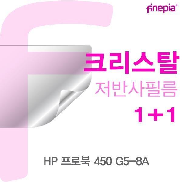 몽동닷컴 HP 프로북 450 G5-8A용 Crystal액정보호필름 액정보호필름 크리스탈 저반사 지문방지필름 파인피아 노트북액정필름 눈부심방지