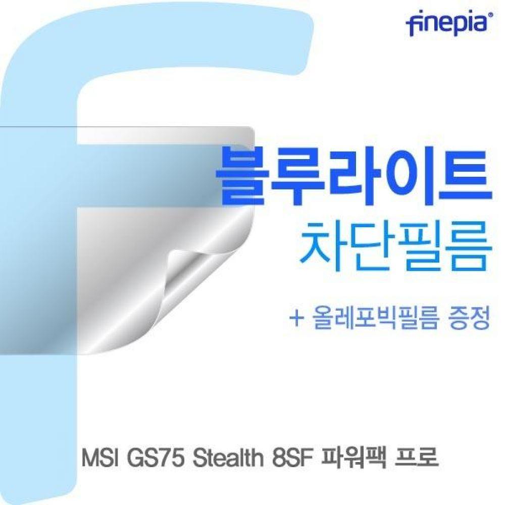 MSI GS75 Stealth 8SF 파워팩 프로 Bluelight Cut필름 액정보호필름 블루라이트차단 블루라이트 액정필름 청색광차단필름