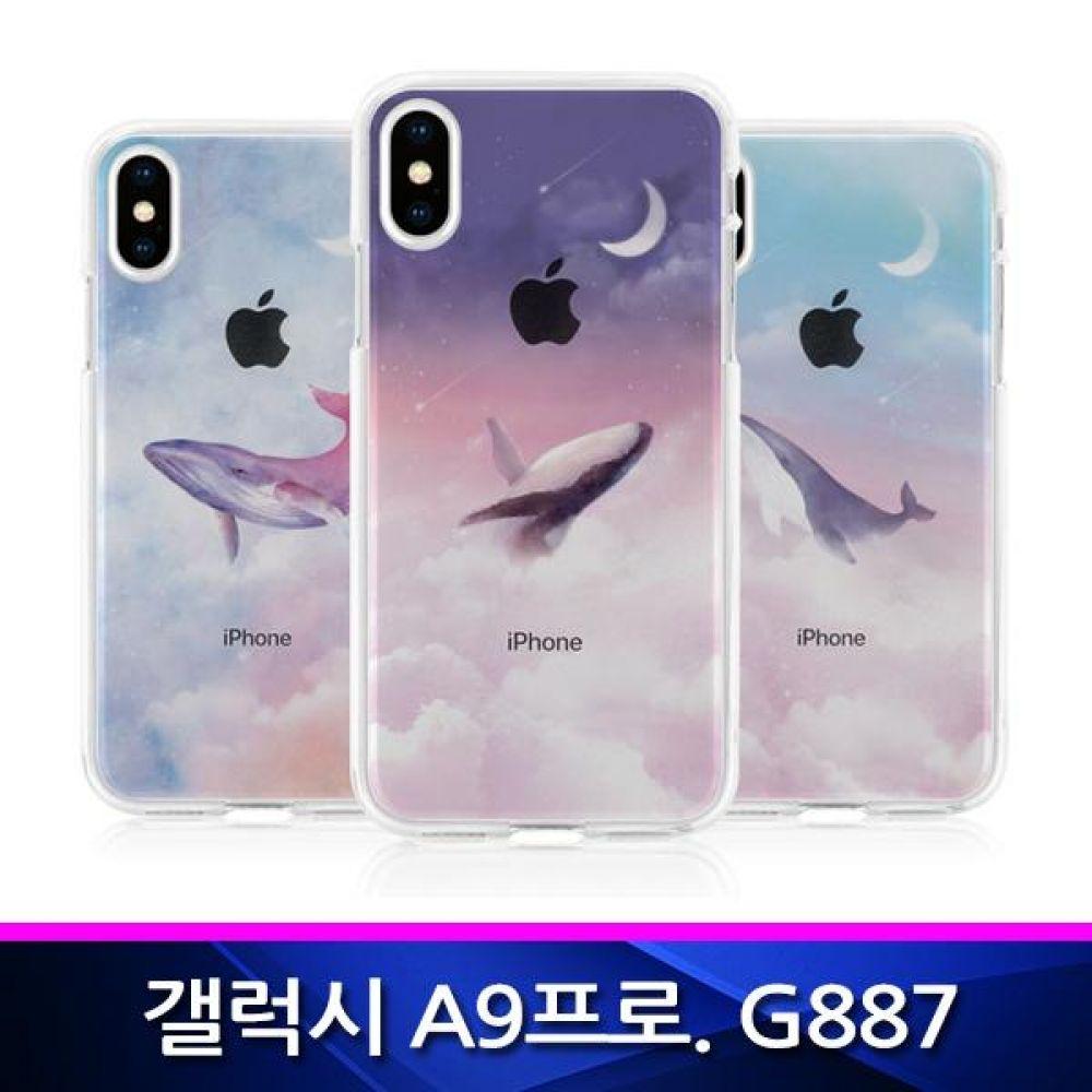 갤럭시A9프로 TZ 달빛고래 투명 폰케이스 G887 핸드폰케이스 휴대폰케이스 젤리케이스 투명케이스 갤럭시G887케이스