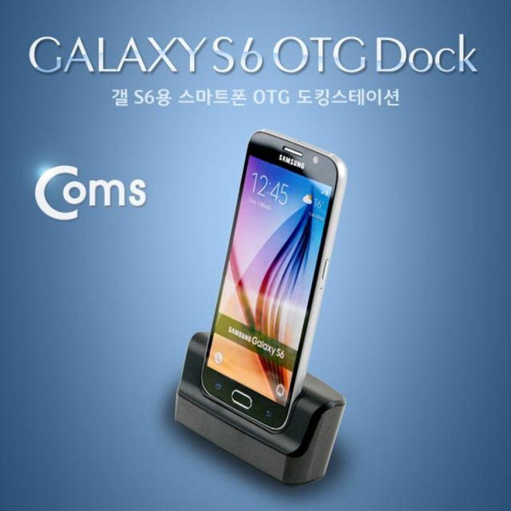 스마트폰 OTG 도킹스테이션 갤S6용 도킹스테이션 컴퓨터용품 PC용품 컴퓨터악세사리 컴퓨터주변용품 네트워크용품 도킹스테이션 충전기 도킹제품 도킹크래들