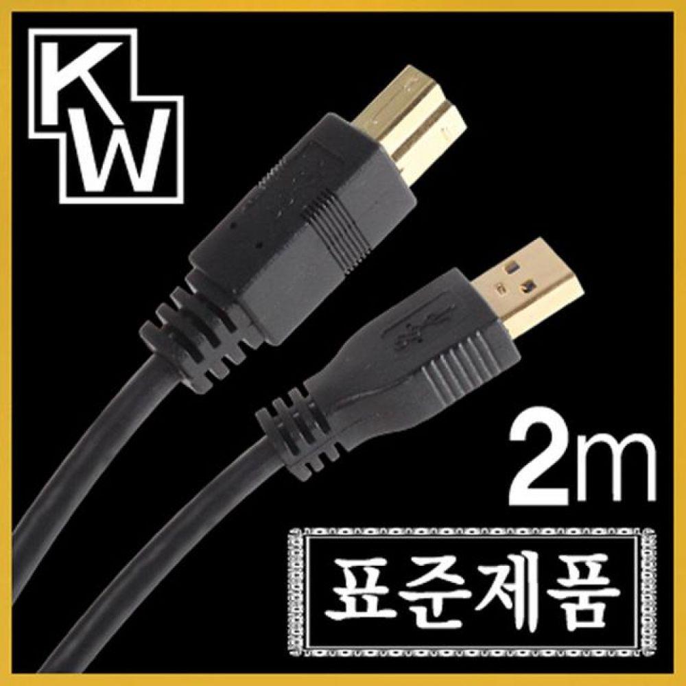 표준제품 KW USB3.0 AM-BM 케이블 2M 컴퓨터용품 PC용품 컴퓨터악세사리 컴퓨터주변용품 네트워크용품 usb연장케이블 usb충전케이블 usb선 5핀케이블 usb허브 usb단자 usbc케이블 hdmi케이블 데이터케이블 usb멀티탭