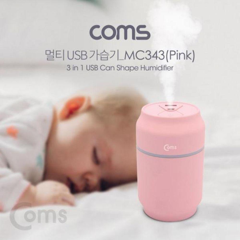 멀티 USB 가습기(가습기 선풍기 LED 라이트) Pink