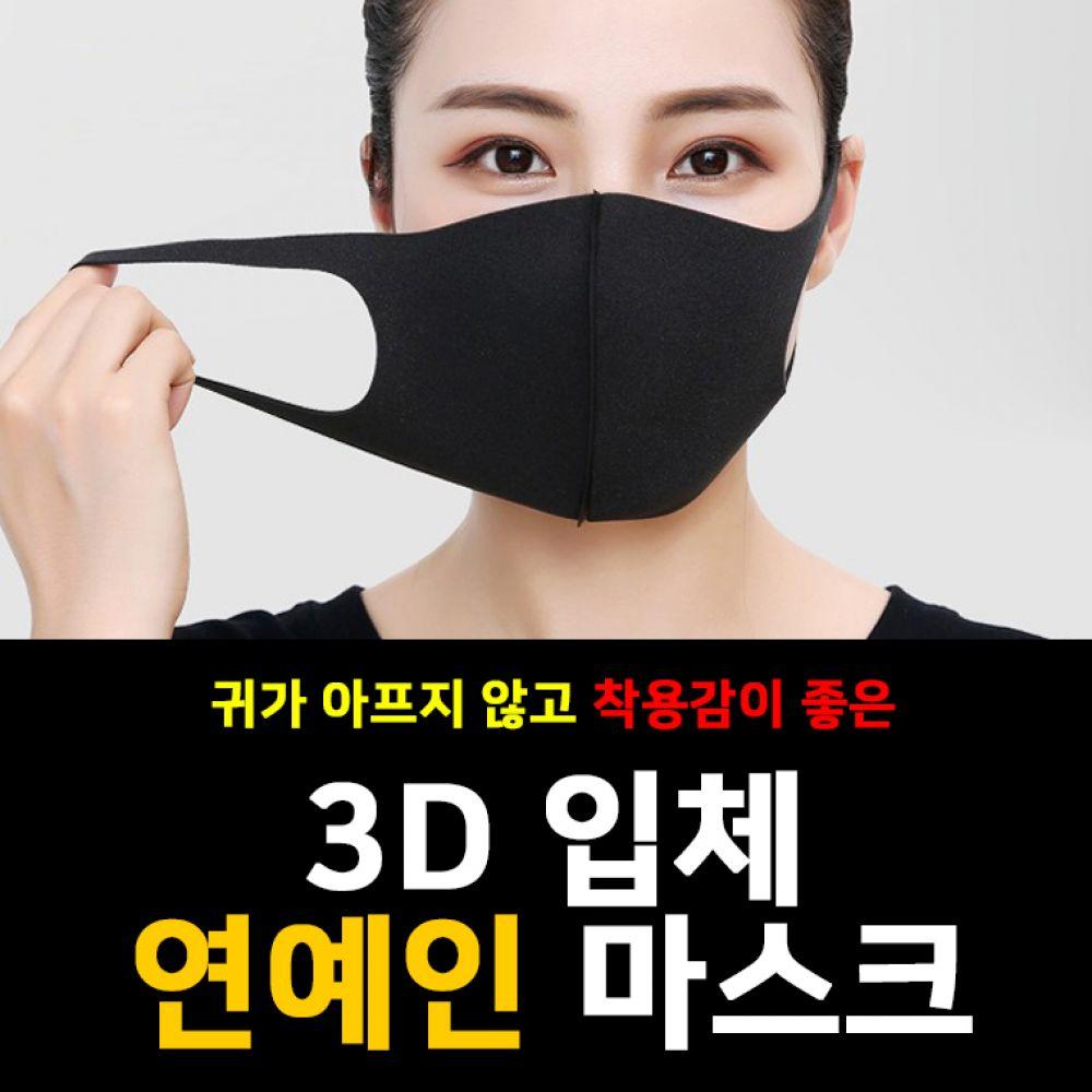 공항패션 3D입체 마스크 마스크 방한마스크.패션마스크 미세먼지 황사 공항