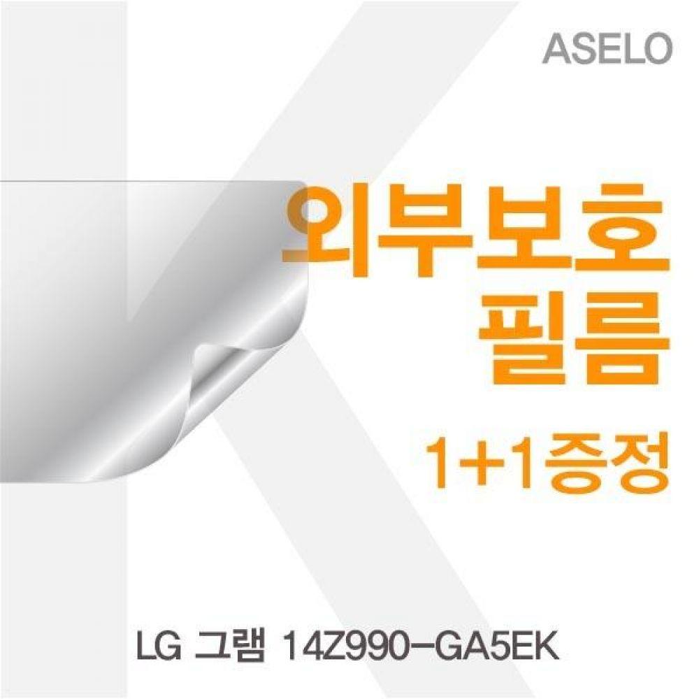 LG 그램 14Z990-GA5EK 외부보호필름K 필름 이물질방지 고광택보호필름 무광보호필름 블랙보호필름 외부필름