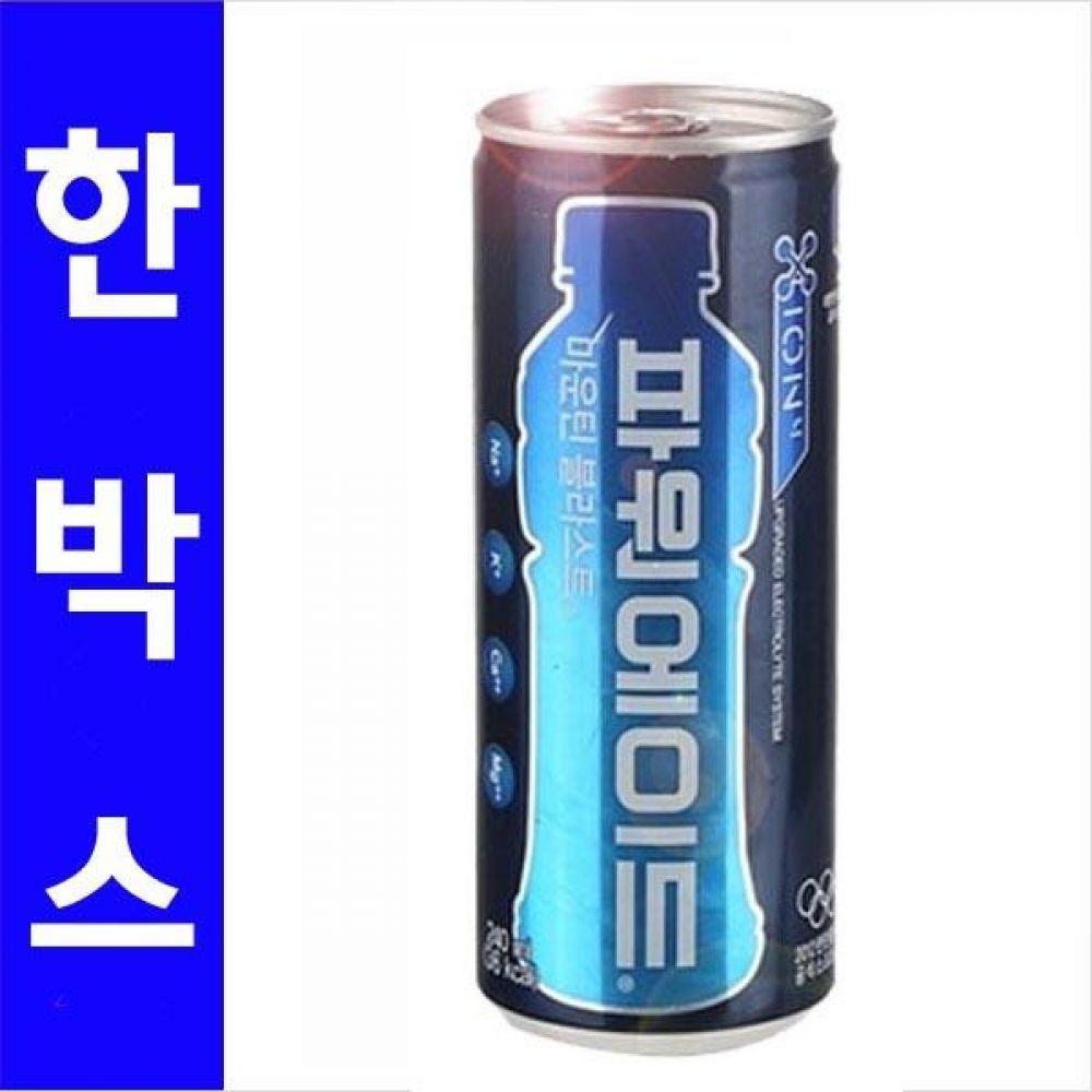 코카)파워에이드 240ml 1박스(30캔) 대량 도매 세일 판매 음료