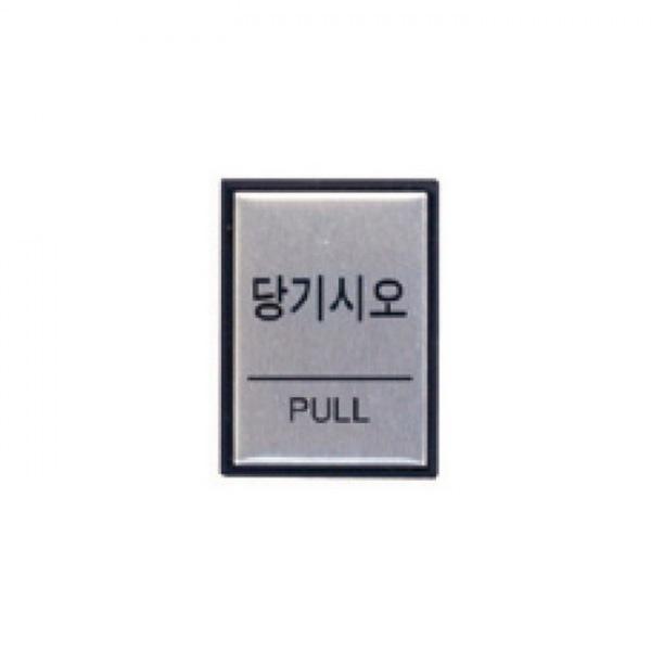 당기시오 H4601 아트사인 사무용품 소형간판 당기시오 생활잡화 잡화 문구 표지판