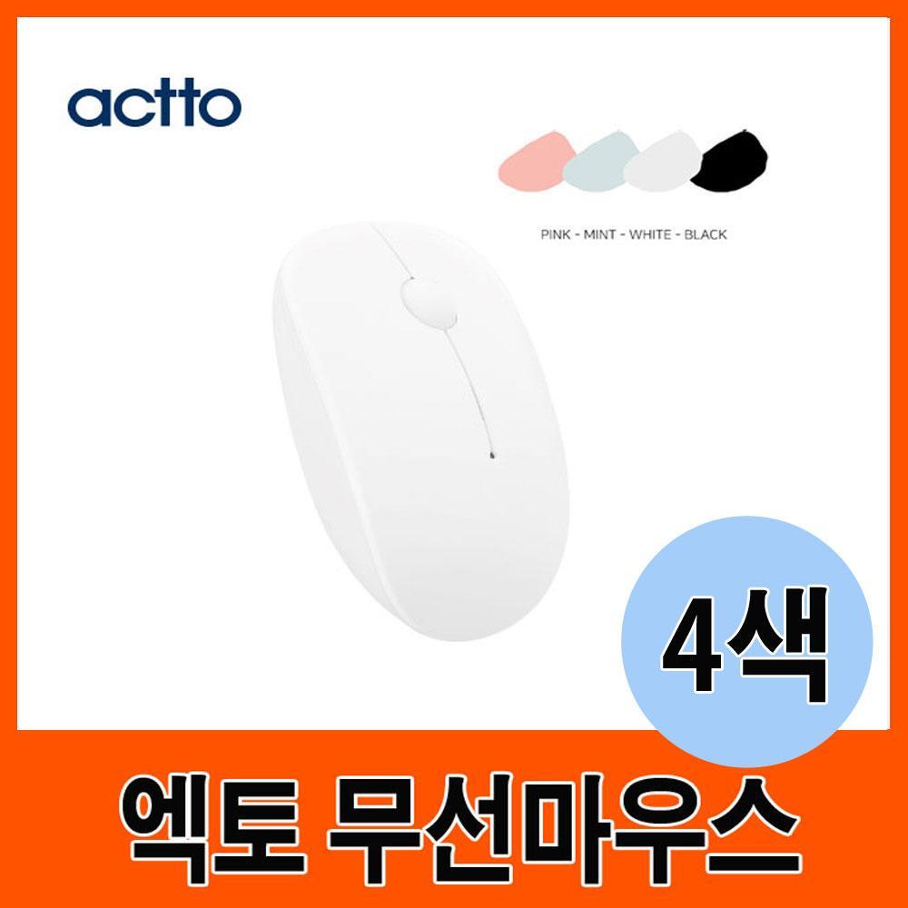 엑토 무선 마우스 (4색) 무선마우스 엑토마우스 라떼무선마우스 파스텔마우스 핑크마우스 이쁜마우스 usb마우스 저소음마우스 컴퓨터용품 마우스