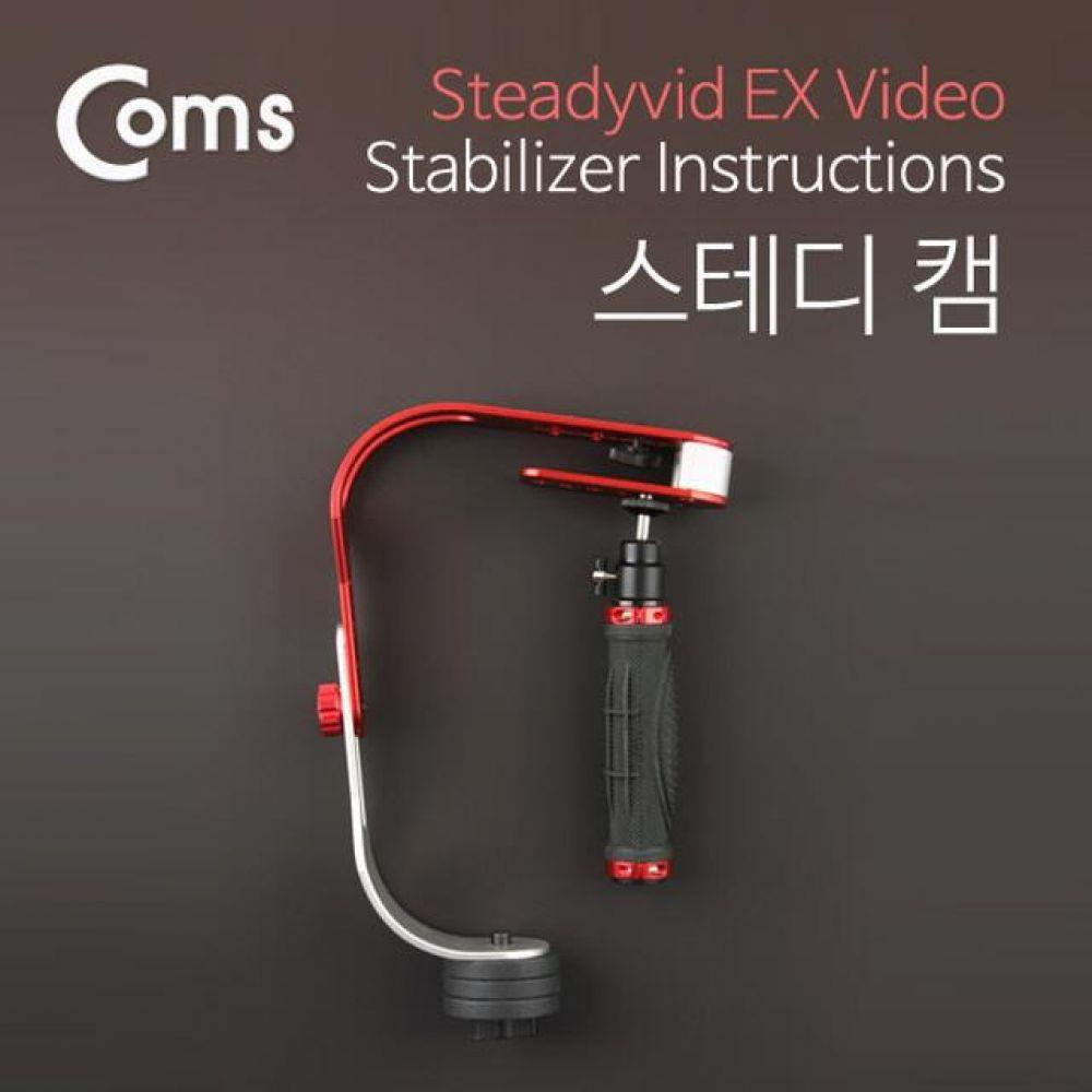 카메라 스테디 캠 스테빌라이저 영상 기타 장비 컴퓨터용품 PC용품 컴퓨터악세사리 컴퓨터주변용품 네트워크용품 영상장비 적외선리모콘 스테디캠