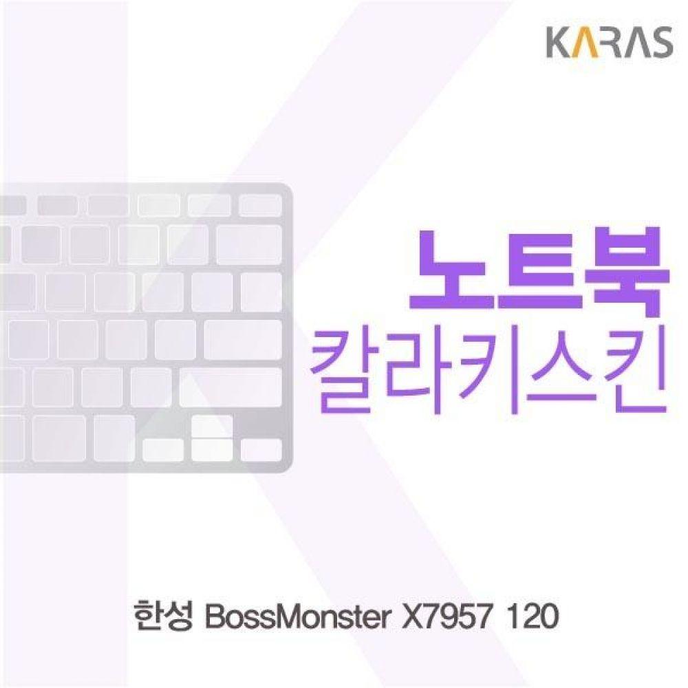 한성 BossMonster X7957 120 컬러키스킨 키스킨 노트북키스킨 코팅키스킨 컬러키스킨 이물질방지 키덮개 자판덮개