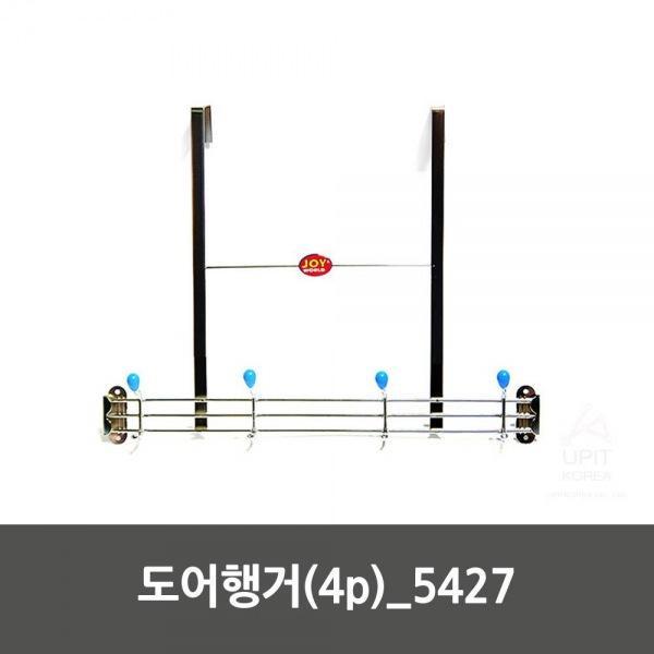 몽동닷컴 도어행거(4p)_5427 생활용품 잡화 주방용품 생필품 주방잡화