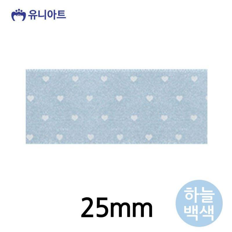 유니아트(리본) 7000 공단하트A 리본 25mm (하늘백색) (롤) 공작 만들기 공예 미술놀이 유아미술