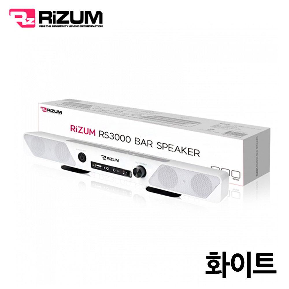 리줌 ON.OFF스위치 게이밍사운드바 (RS3000) (화이트) 스피커 USB스피커 노트북스피커 사운드바 컴퓨터스피커