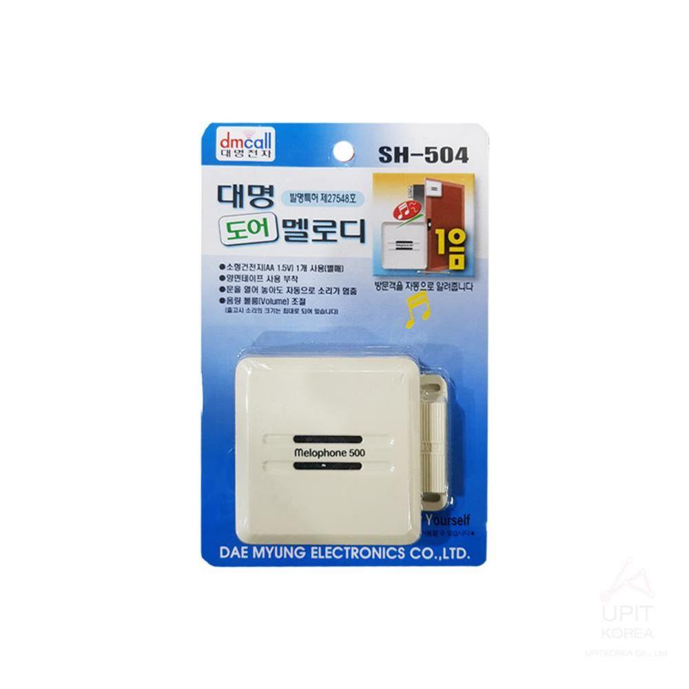대명 도어멜로디 SH-504_5041 생활용품 가정잡화 집안용품 생활잡화 잡화