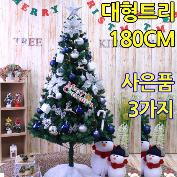 대형크리스마스트리풀세트 180 트리장식세트 고급트리 크리스마스대형트리 북유럽크리스마스트리 크리스마스전구트리 크리스마스추리 성탄절트리