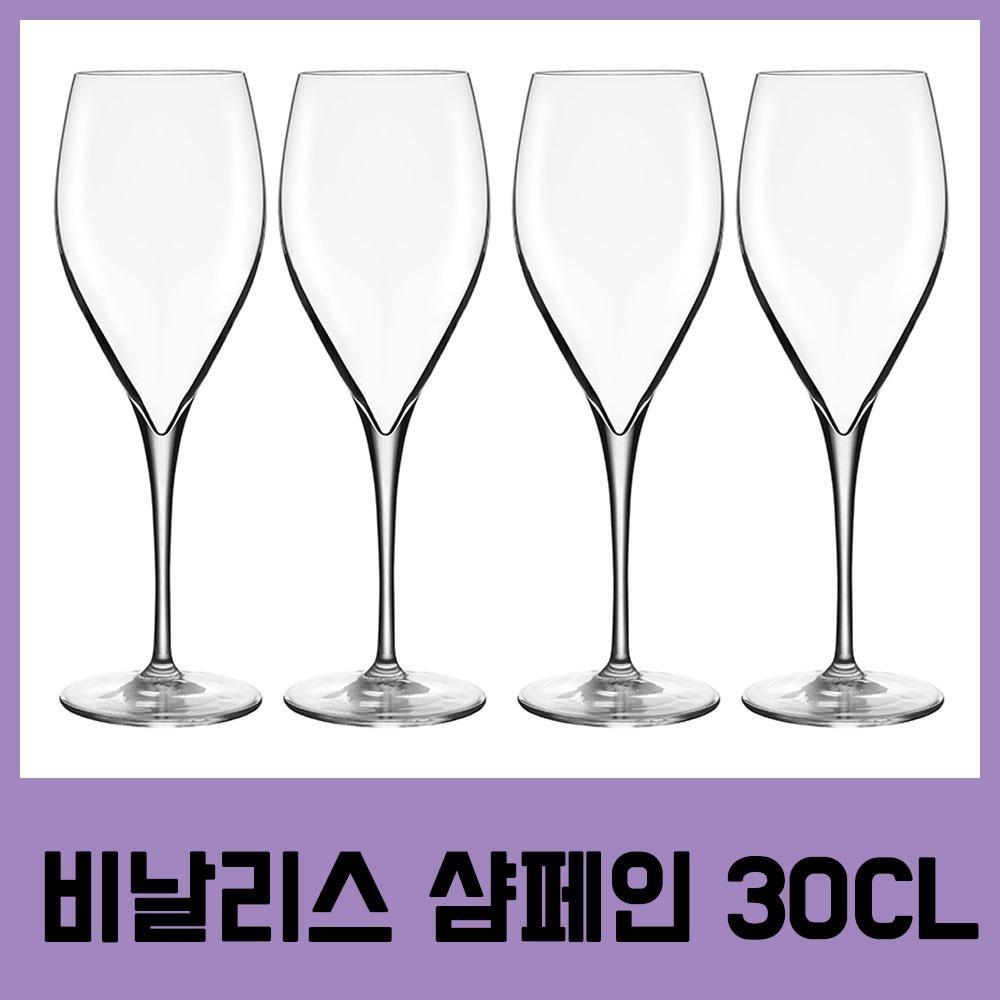 비날리스 샴페인 30CLx4p 레만글라스 포도주 와인용품 소믈리에 와인병 와인바 와인잔 샴페인잔