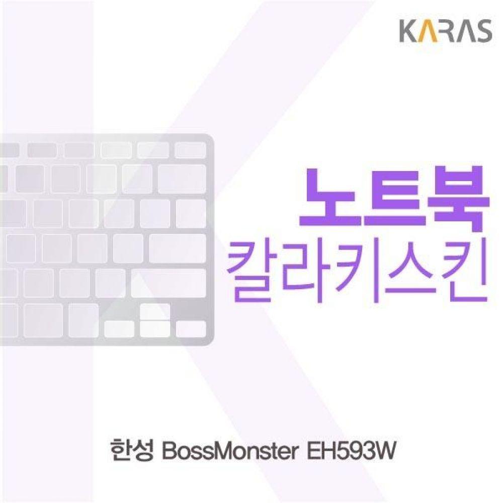 한성 BossMonster EH593W 컬러키스킨 키스킨 노트북키스킨 코팅키스킨 컬러키스킨 이물질방지 키덮개 자판덮개