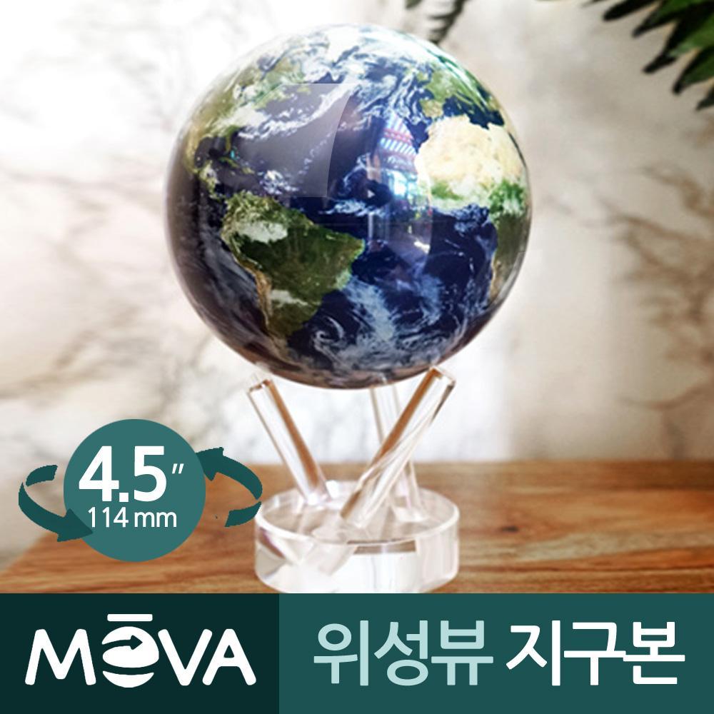모바 자가회전구 위성뷰 지구본 4.5중형 모바글로브 지구본 인테리어 장식 세계지도