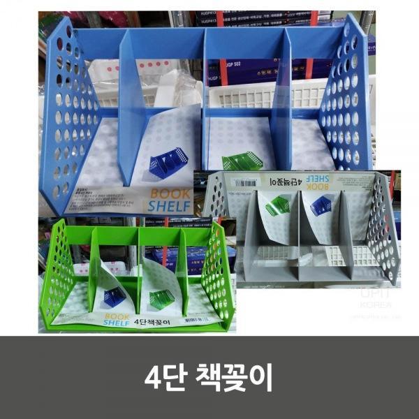 4단 책꽂이 생활용품 잡화 주방용품 생필품 주방잡화