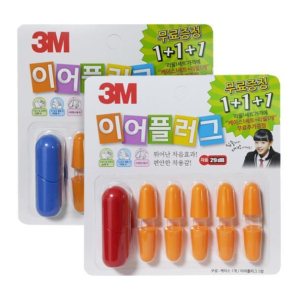 몽동닷컴 3M 귀마개 이어플러그 케이스1개 리필5쌍 귀마개 귀마게 수험 리필 쓰리엠