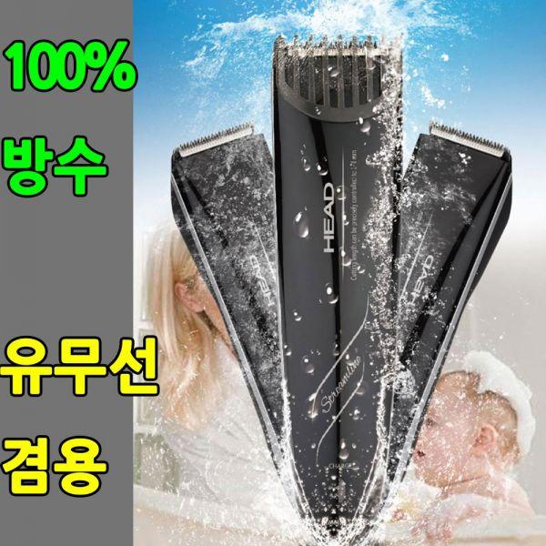 유무선겸용 방수 전기이발기 바리깡 헤어클리퍼 가정용바리깡 미용클리퍼 유아바리깡 프로바리깡 미니바리깡 가정용미용기