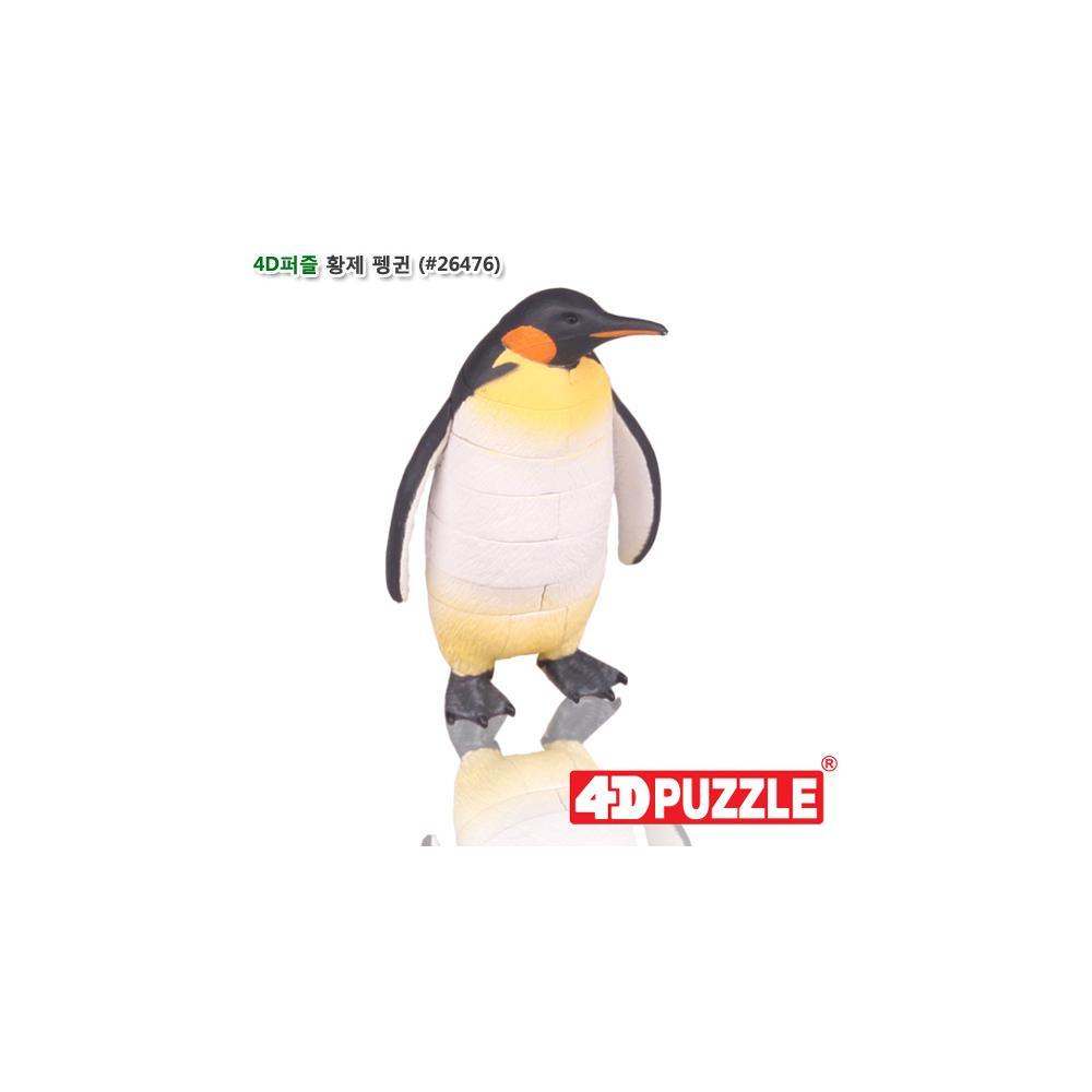 선물 입체 조립 동물 피규어 4D 퍼즐 황제펭귄 6살 입체조립 조립피규어 입체조립피규어 4D퍼즐 3D퍼즐