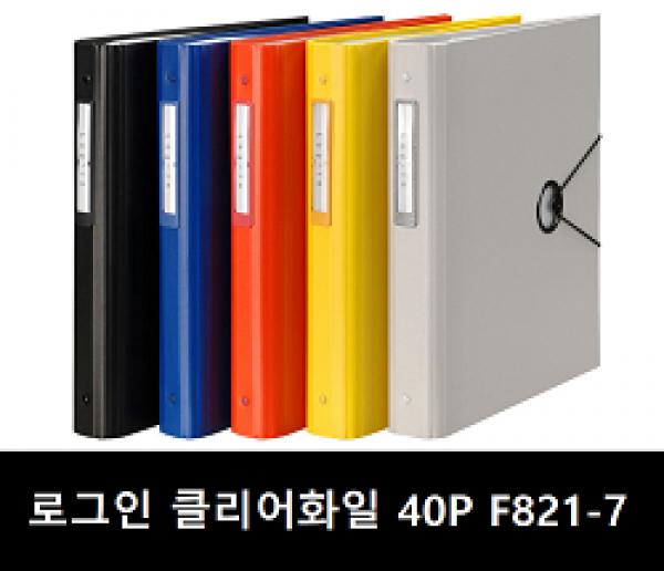 로그인 클리어화일 40P F821-7 로그인화일 링바인더 바인더철 파일철 클리어파일 투명파일