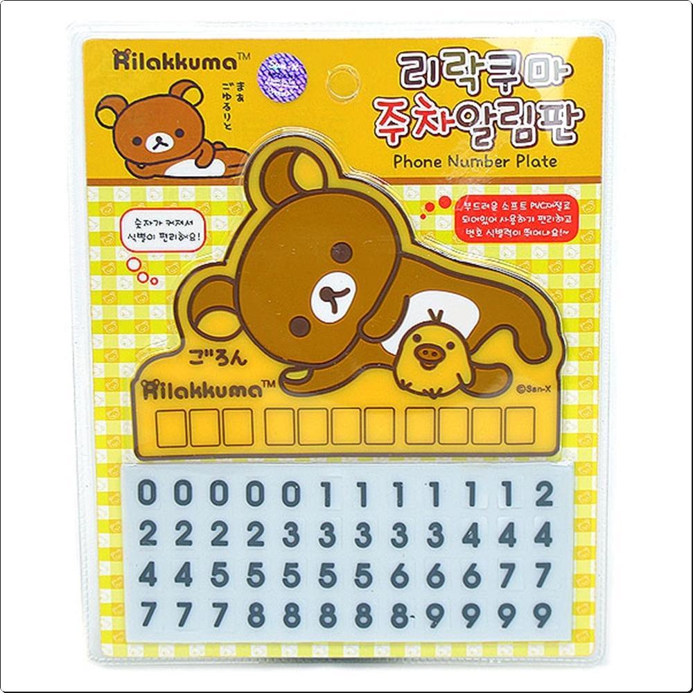 리락쿠마 주차알림판B(641907) 캐릭터 캐릭터상품 생활잡화 잡화 유아용품