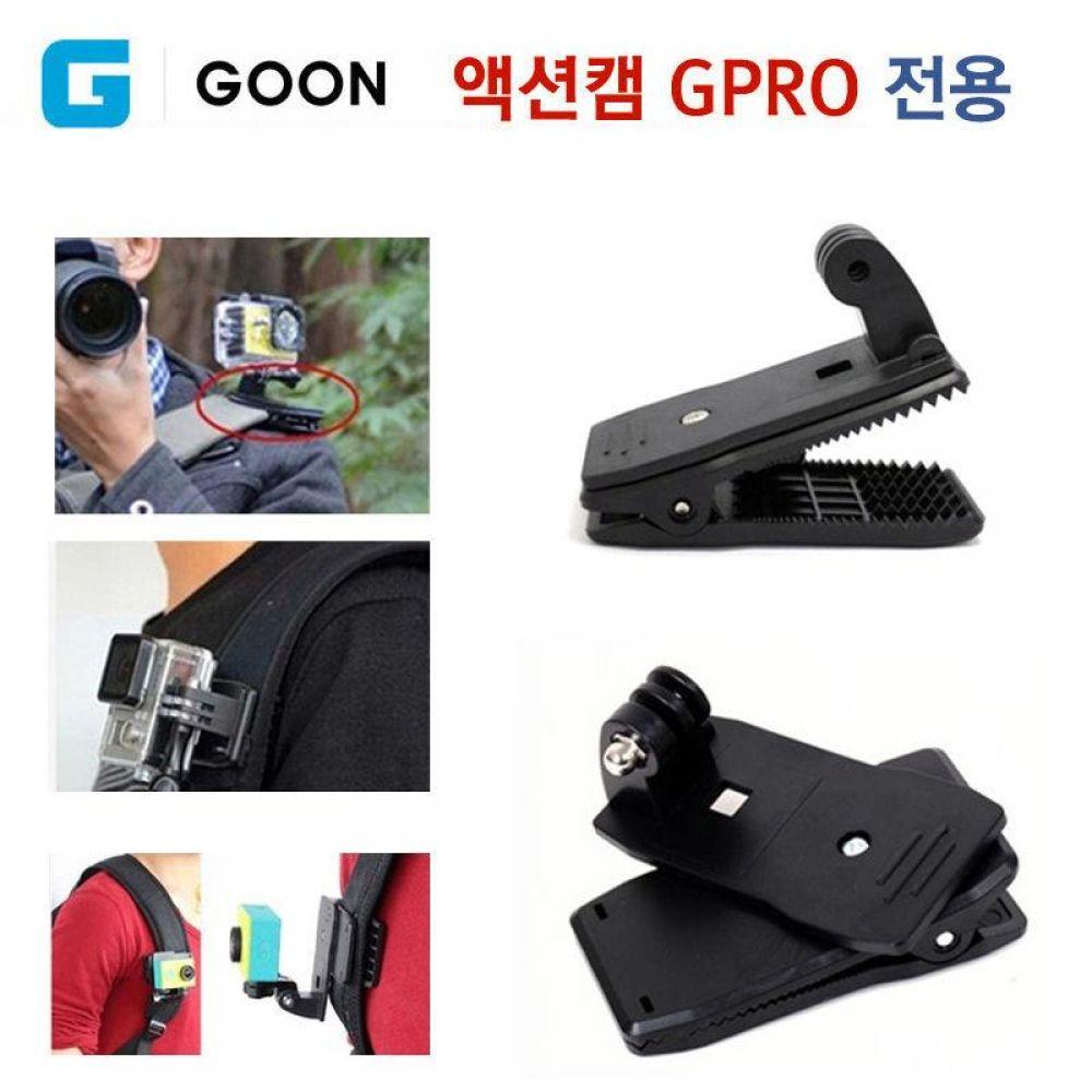 G-GOON 액션캠 GPRO 전용 360도 회전 악어클립 (액션캠 별매) 액션캠 액션카메라 스포츠카메라 카메라 엑션캠